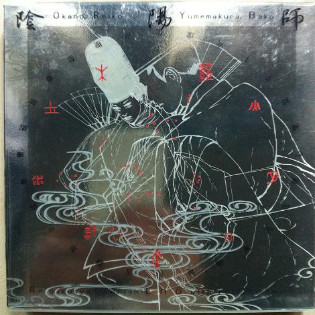 brian-eno-music-for-onmyo-ji.jpg